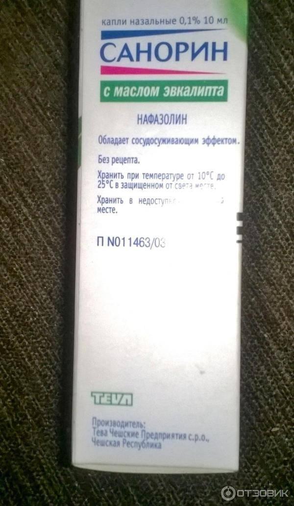 Санорин аналергин: инструкция по применению, отзывы и аналоги, цены в аптеках