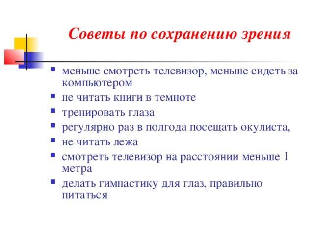 Как сохранить зрение памятка в виде советов - 103doctor.ru