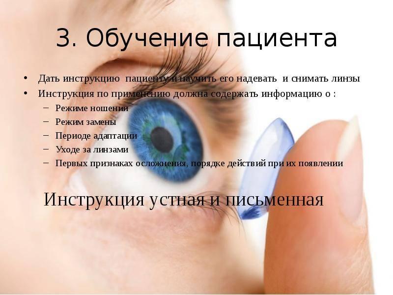 Склеральные линзы: инструкция по использованию + фото