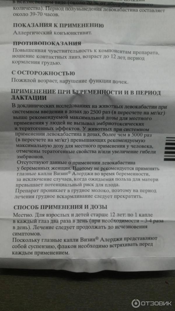 Визин алерджи: инструкция, отзывы, аналоги, цена в аптеках - медицинский портал medcentre24.ru