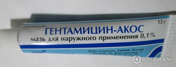Гентамициновая мазь 0.1%