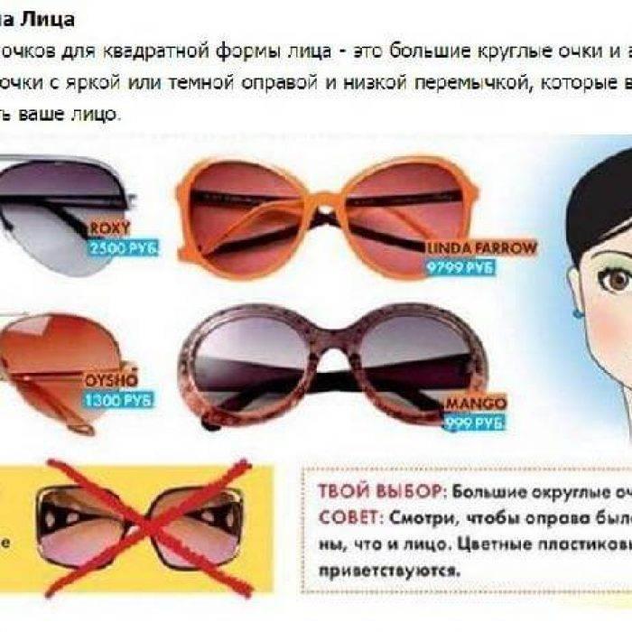 Рекомендации специалистов, как выбрать солнцезащитные очки