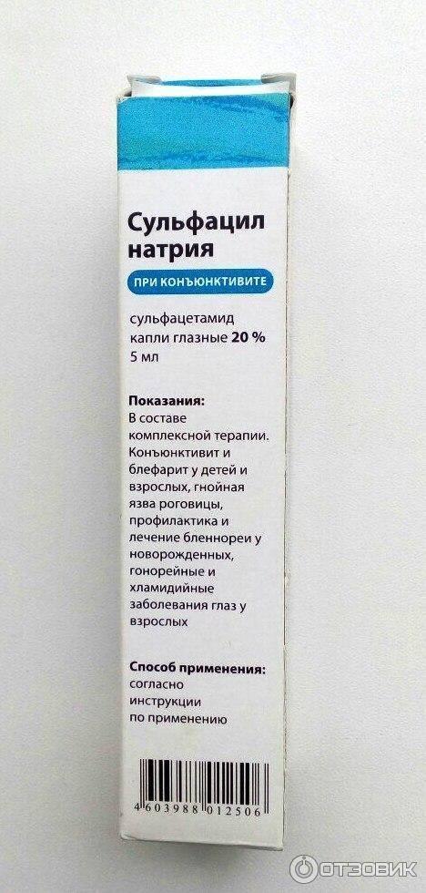 Сульфацил-натрия (sulfacylum-natrium) глазные капли. цена, инструкция по применению детям, взрослым, отзывы