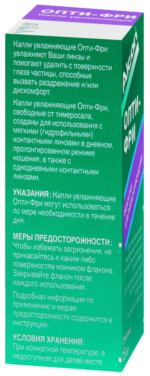 Opti-free express - раствор для контактных линз: инструкция, отзывы и цена