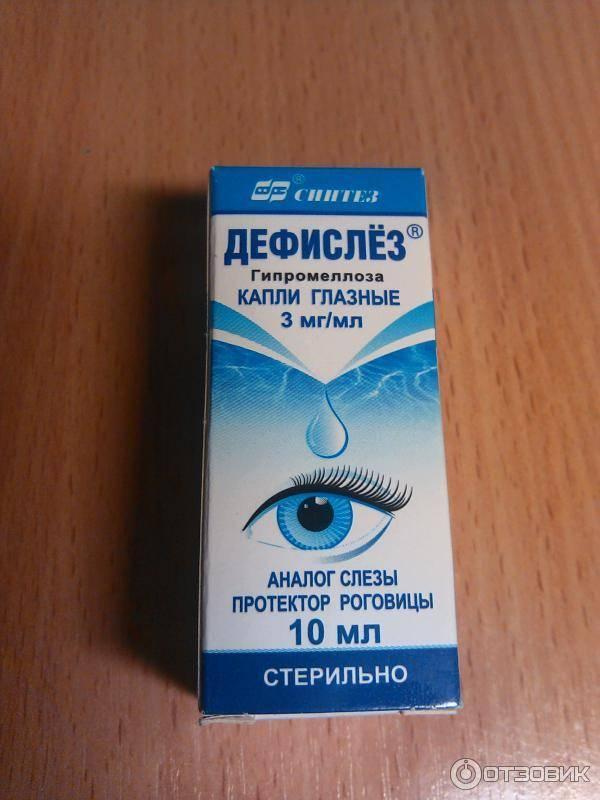 Обезболивающие капли для глаз: список капель, показания, противопоказания и использование при беременности.