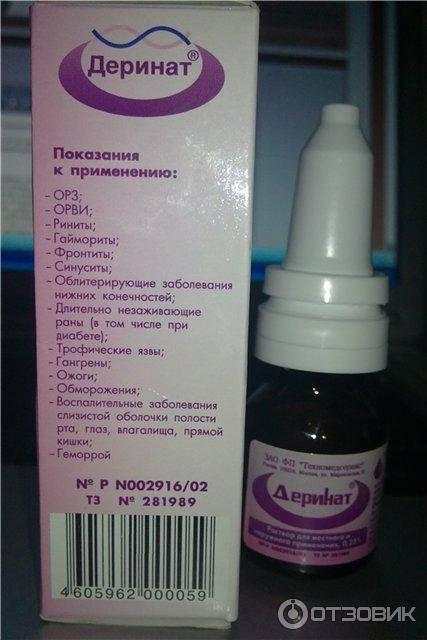 """Капли в нос """"деринат"""" для детей: инструкция по применению, отзывы о детском препарате"""