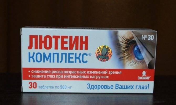 Лютеин-комплекс для глаз - инструкция, цена и состав
