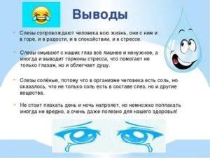 Жгучие слезы из глаз причины - врач крылов