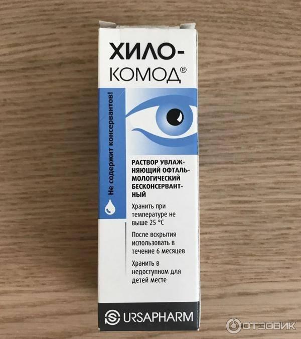 Хилопарин комод: глазные капли – инструкция по применению, цена, аналоги, отзывы