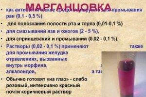 Марганцовка для лечения глаз