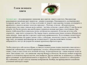 Какое влияние имеет серый цвет глаз на личность человека