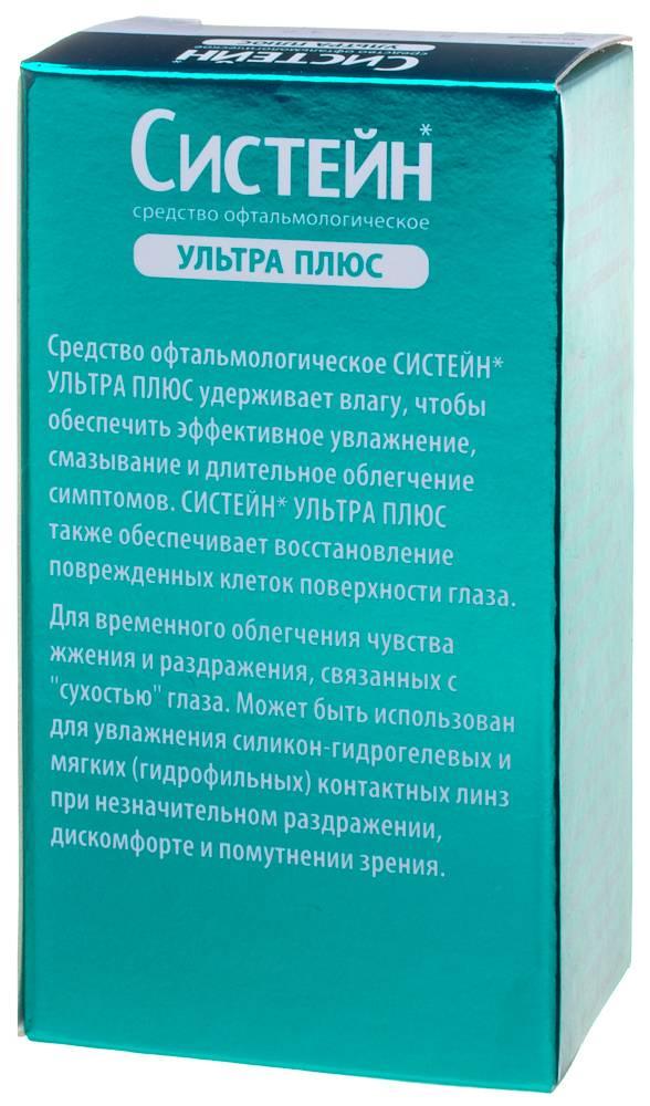 Систейн гель: цена, инструкция по применению, отзывы - medside.ru