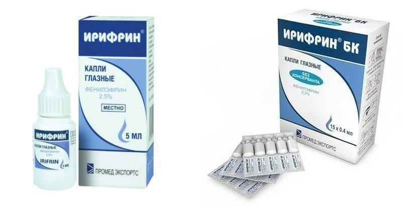 Использование глазных капель ирифрин бк для диагностики и лечения болезней глаз
