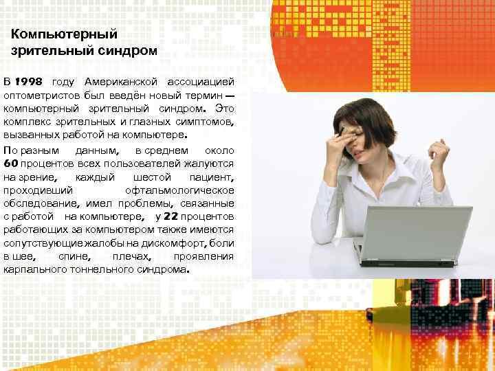 Компьютерный зрительный синдром что это симптомы лечение причины - медицинский справочник