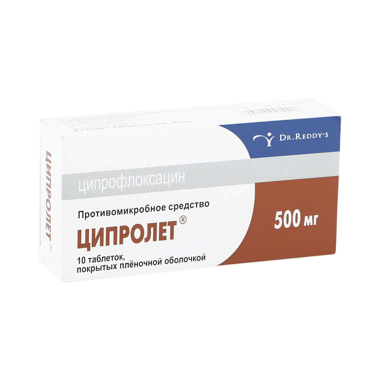 Ципрофлоксацин: аналоги антибиотика, инструкция по применению, формы выпуска