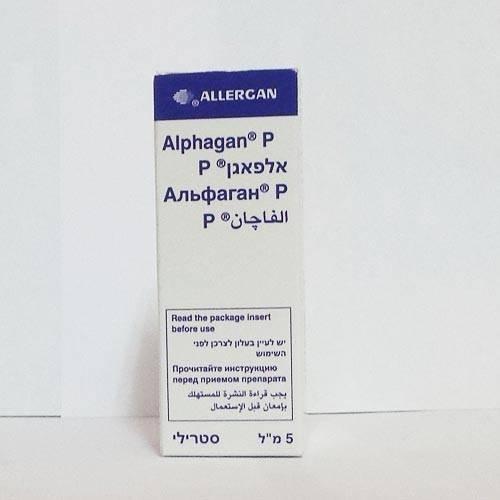 Глазные капли альфаган: показания, состав, инструкция по применению