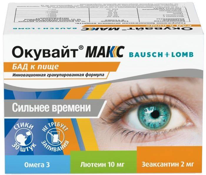 Окувайт лютеин: инструкция по применению (форте), отзывы, аналоги, цена таблетки 530 мг и 645 мг