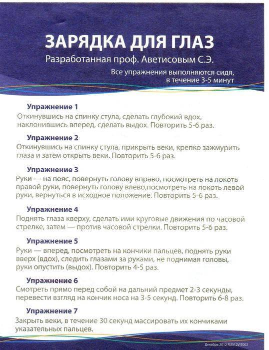 Гимнастика для глаз по э.с. аветисову - оба глаза (obaglaza.ru)