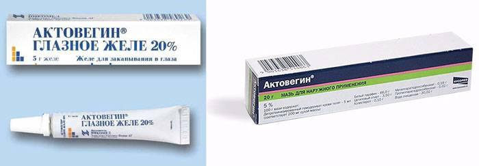 Актовегин – гель — инструкция по применению, описание, вопросы по препарату