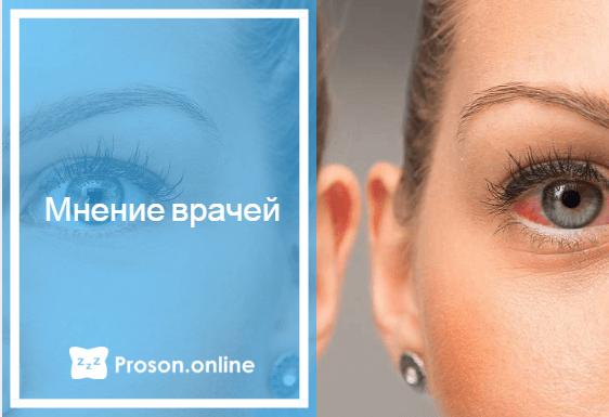 Почему после сна обычно красные глаза