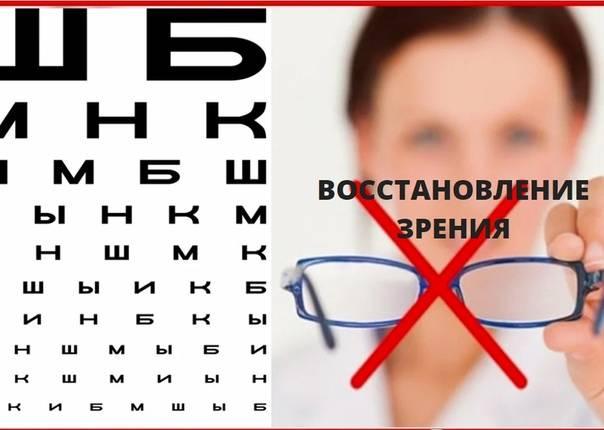 Можно восстановить зрение самостоятельно с помощью упражнений
