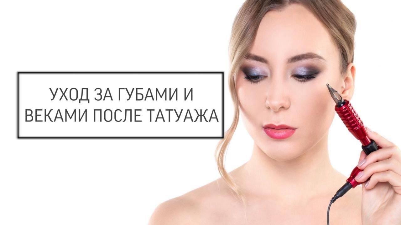 Межресничный татуаж: о чем молчат косметологи