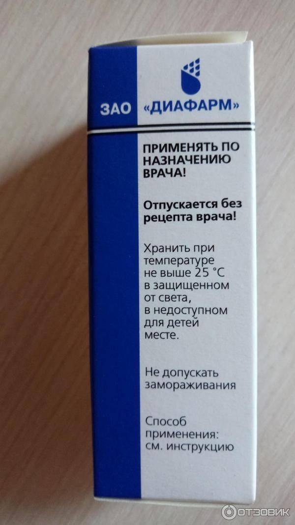 Сульфацил натрия - 16 отзывов, инструкция по применению
