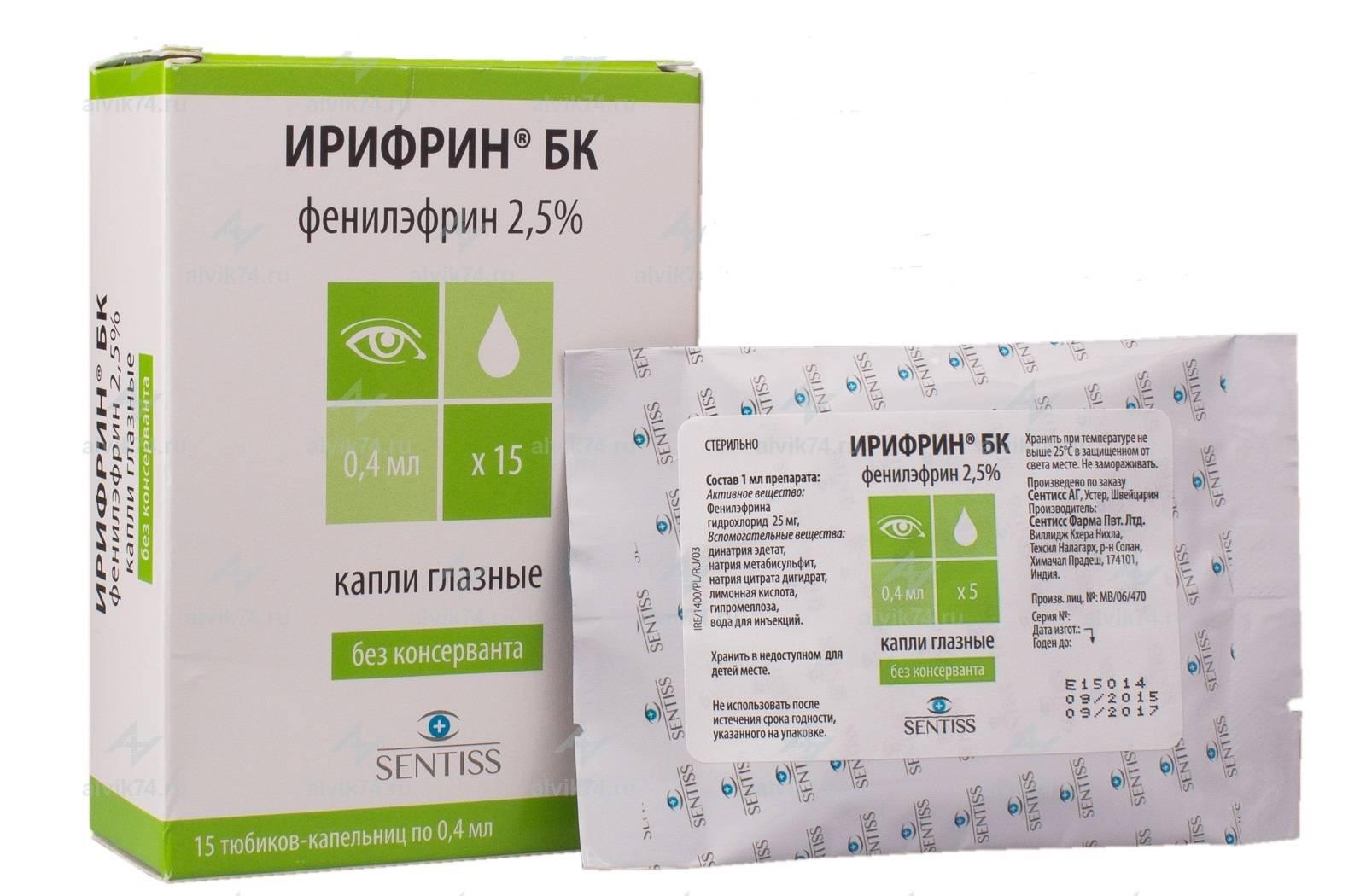 Ирифрин - способ использования, дозировка, действующее вещество, противопоказания и отзывы