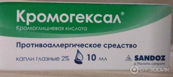 Кромогексал - инструкция по применению, цена и отзывы