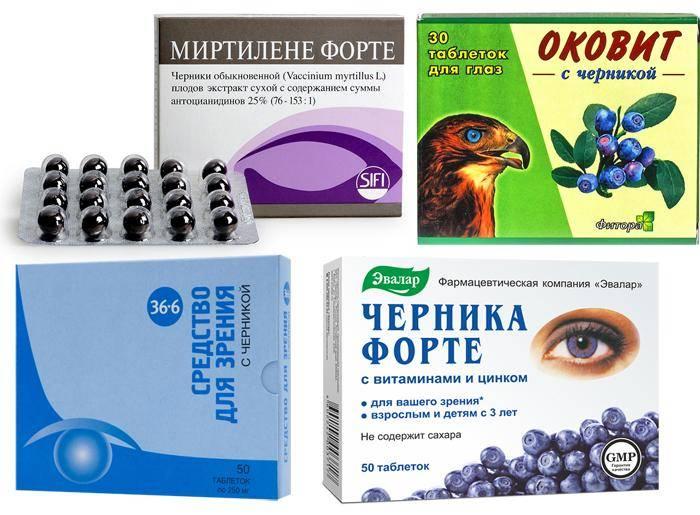 Витамины для глаз (для зрения)