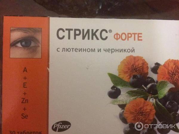 Витамины для глаз для детей стрикс кидс