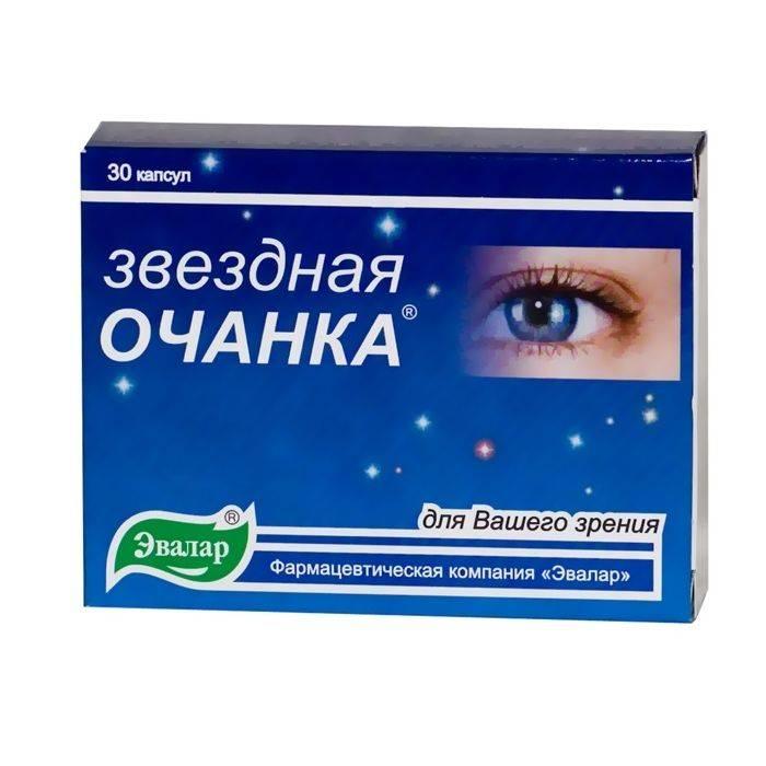 Лекарство звездная очанка - инструкция по применению, отзывы