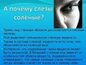 Слезится глаз – причины и лечение у взрослых, если текут слезы сами по себе