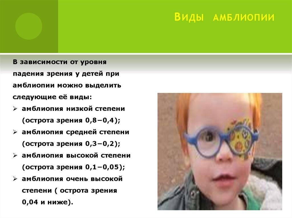Амблиопия: как лечить у взрослых и детей? — глаза эксперт