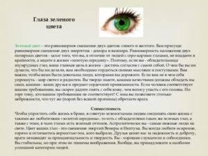 """Значение цвета глаз, влияние на характер - """"здоровое око"""""""