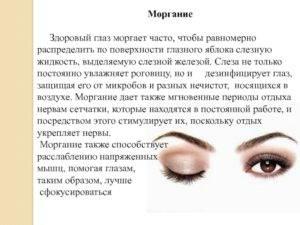 Частое моргание глазами у взрослых: причины, лечение (препараты, народные средства, физиотерапия, упражнения), диагностика