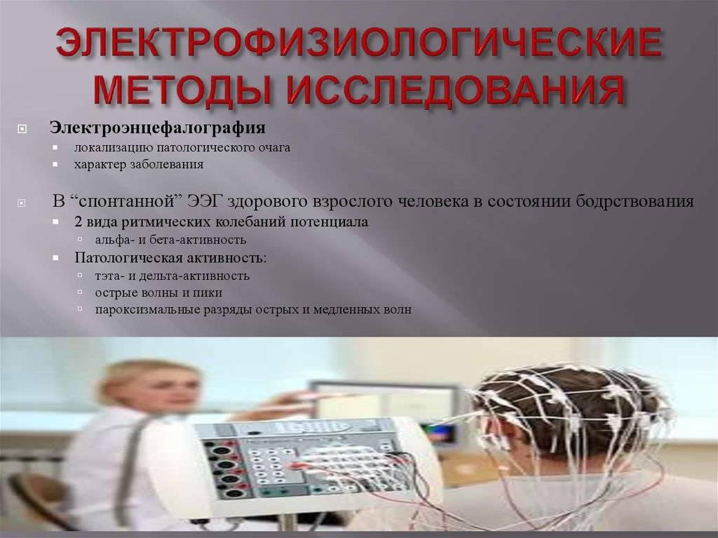Эфи глаз (электрофизиологическое исследование) - что это, показания, методы