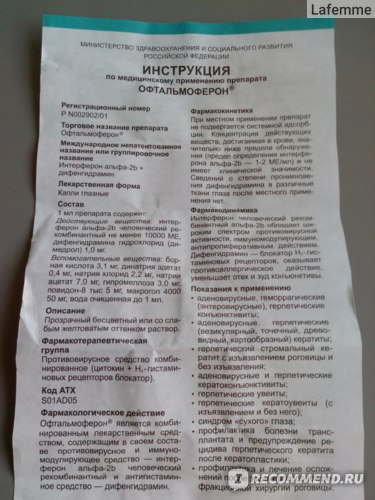 Офтальмоферон для детей инструкция с какого возраста применять - мед портал tvoiamedkarta.ru