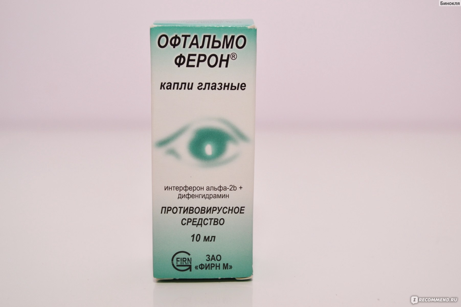 Офтальмоферон: инструкция по применению, отзывы и цены