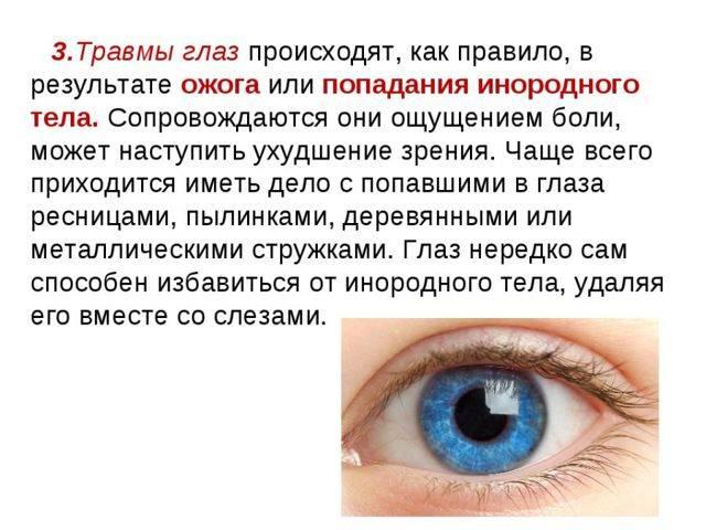 Болит глаз при моргании: причины возникновения боли в одном или двух глазах, возможные заболевания, их симптоматика и терапия.