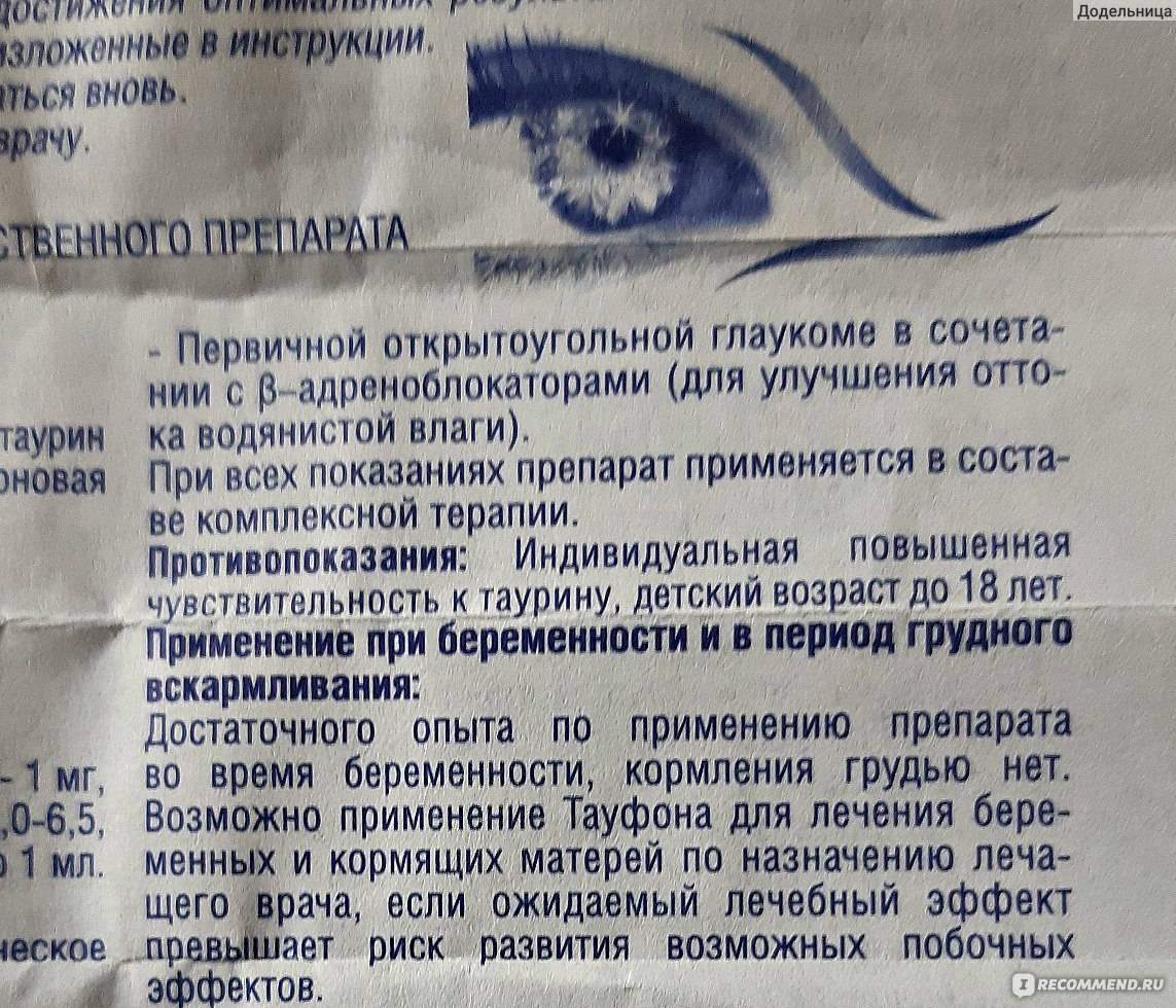 Глазные капли тауфон: инструкция по применению