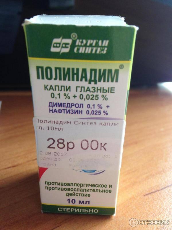 Капли для глаз полинадим отзывы - глазные капли - первый независимый сайт отзывов россии