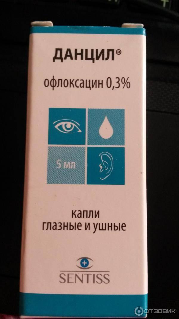 Данцил цена в москве от 156 руб., купить данцил, отзывы и инструкция по применению