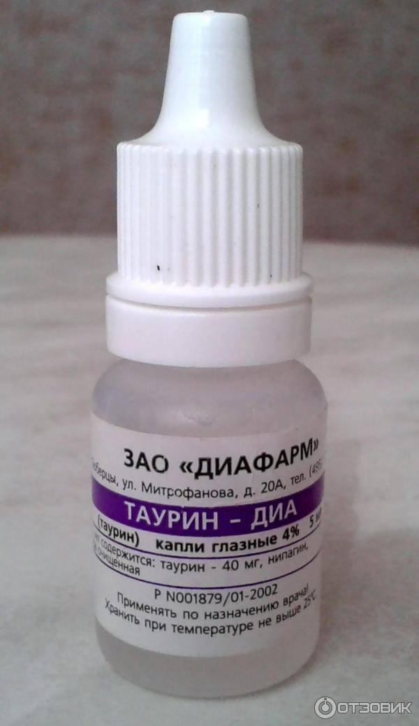 Витаминные капли для глаз с рибофлавином