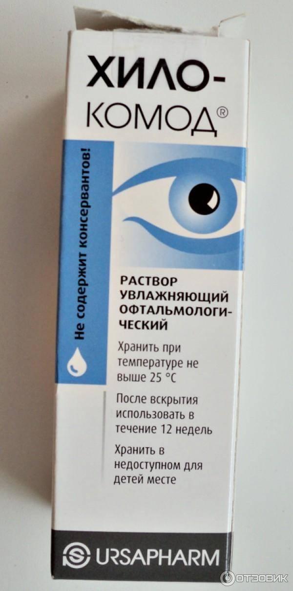 Глазные капли хилопарин комод — инструкция, применение, отзывы