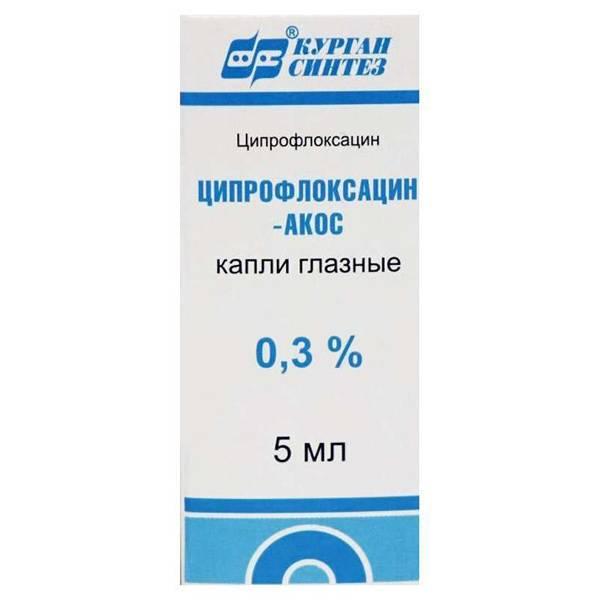 Ципрофлоксацин-акос капли: 9 отзывов от реальных людей. все отзывы о препаратах на сайте - otabletkah.ru