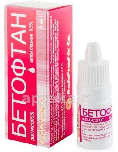 Бетофтан (капли для глаз при глаукоме)
