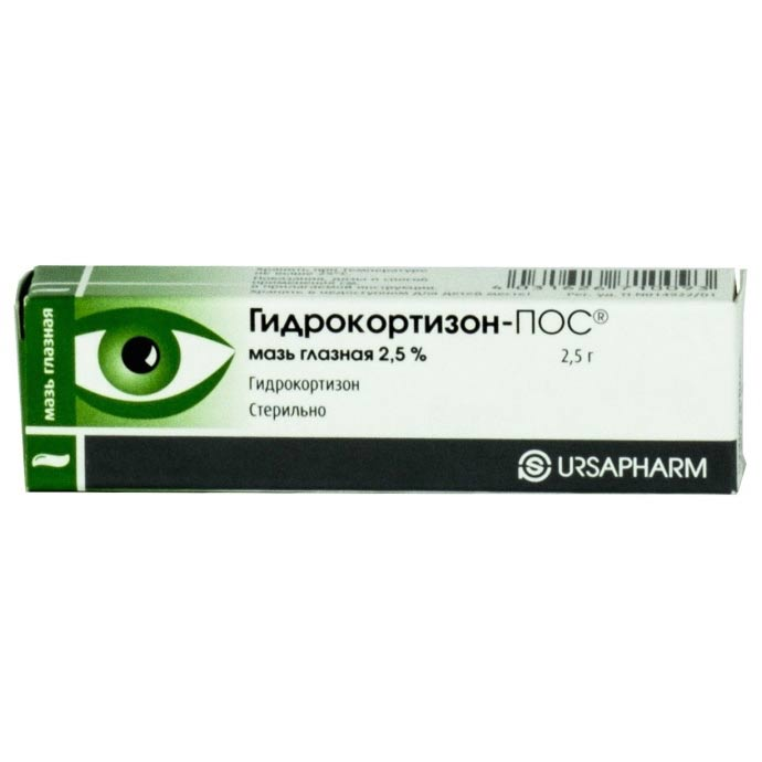 Мазь гидрокортизоновая глазная инструкция по применению