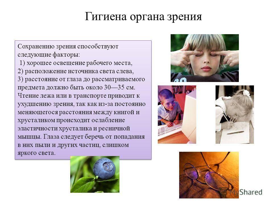 Гигиена зрения у детей — простые правила сохранения здоровья глаз