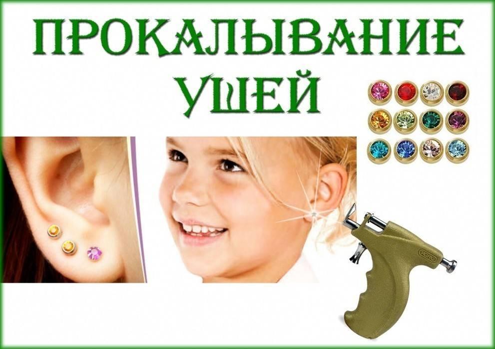Доктора о прокалывании ушей.